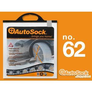 AutoSock オートソック タイヤチェーン 62 布製タイヤすべり止め スタッドレス 175R13 205/70R13 185/55R16 185/60R16 195/55R16 195/60R16 205/55R16|californiacustom