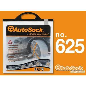 AutoSock オートソック タイヤチェーン 625 布製タイヤすべり止め スタッドレス 195/45R17 205/45R17 205/50R16 215/35R18 215/45R17 215/50R16 225/35R18 他|californiacustom