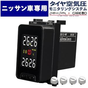 [Limited Design] 日産車汎用 空気圧モニタリングシステム NS912 (シルバーセンサー) ワイヤレス 空気圧モニター/温度モニター/TPMSモニター|californiacustom