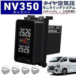 [Limited Design] 日産 NV350 キャラバン CARAVAN E26 空気圧モニタリングシステム NS912 (シルバーセンサー) ワイヤレス 空気圧モニター/TPMSモニター|californiacustom