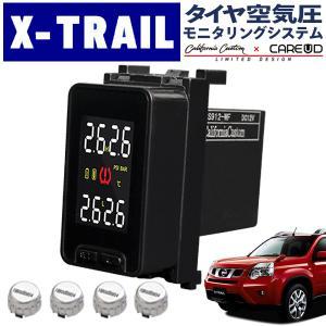 [Limited Design] 日産 エクストレイル X-TRAIL T31 空気圧モニタリングシステム NS912 (シルバーセンサー) ワイヤレス 空気圧モニター/TPMSモニター|californiacustom