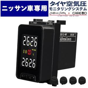 [Limited Design] 日産車汎用 空気圧モニタリングシステム NS912 (ブラックセンサー) ワイヤレス 空気圧モニター/温度モニター/TPMSモニター|californiacustom
