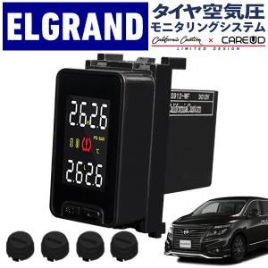 [Limited Design] 日産 エルグランド E52 空気圧モニタリングシステム NS912 (ブラックセンサー) ワイヤレス 空気圧モニター/温度モニター/TPMSモニター|californiacustom