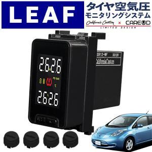 [Limited Design] 日産 リーフ LEAF ZE0 空気圧モニタリングシステム NS912 (ブラックセンサー) ワイヤレス 空気圧モニター/温度モニター/TPMSモニター|californiacustom