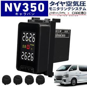 [Limited Design] 日産 NV350 キャラバン CARAVAN E26 空気圧モニタリングシステム NS912 (ブラックセンサー) ワイヤレス 空気圧/温度/TPMS|californiacustom