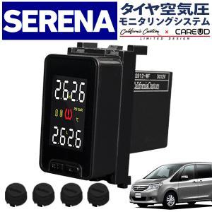 [Limited Design] 日産 セレナ C25/C26 空気圧モニタリングシステム NS912 (ブラックセンサー) ワイヤレス 空気圧モニター/温度モニター/TPMSモニター|californiacustom