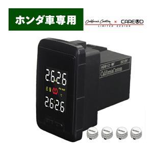 ホンダ車汎用 空気圧モニタリングシステム HD912 (シルバーセンサー) ワイヤレス 空気圧モニター/温度モニター/TPMSモニター|californiacustom