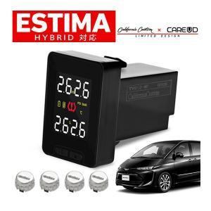 [Limited Design] トヨタ エスティマ ESTIMA 30系 40系 50系 空気圧モニタリングシステム TY912 (シルバーセンサー) ワイヤレス 空気圧モニター/TPMSモニター californiacustom