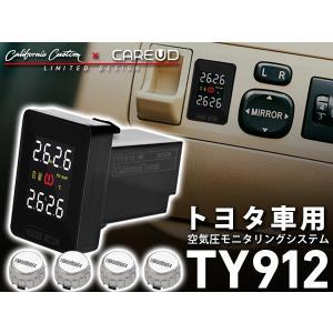 [Limited Design] トヨタ プリウス PRIUS 30系 ZVW30 空気圧モニタリングシステム TY912 (シルバーセンサー) ワイヤレス 空気圧モニター/TPMSモニター|californiacustom|12
