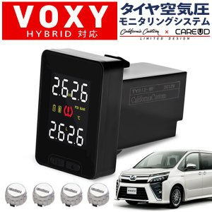 [Limited Design] トヨタ ヴォクシー VOXY 60系 70系 80系 空気圧モニタリングシステム TY912 (シルバーセンサー) ワイヤレス 空気圧モニター/TPMSモニター|californiacustom