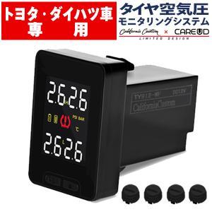 [Limited Design] トヨタ/ダイハツ車汎用 空気圧モニタリングシステム TY912 (ブラックセンサー) ワイヤレス 空気圧モニター/温度モニター/TPMSモニター|californiacustom