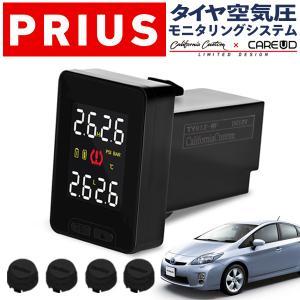 [Limited Design] トヨタ プリウス PRIUS 30系 ZVW30 空気圧モニタリングシステム TY912 (ブラックセンサー) ワイヤレス 空気圧モニター/TPMSモニター|californiacustom