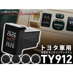 [Limited Design] トヨタ プリウス PRIUS 30系 ZVW30 空気圧モニタリングシステム TY912 (ブラックセンサー) ワイヤレス 空気圧モニター/TPMSモニター californiacustom 12