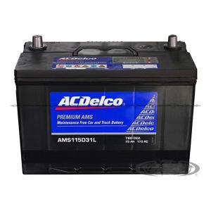 AC DELCO / ACデルコ バッテリー AMS115D31L(00-15y タンドラ(4.0/4.7/5.7L)、00-14y セコイア(4.7/5.7L)、07-14y FJクルーザー、04-10y QX56)|californiacustom