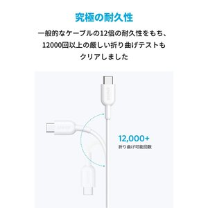 Anker PowerLine II USB-C & USB-C 2.0 ケーブル (1.8m ホワ...