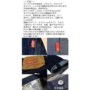 リーバイス 501 ジーンズ LEVI'S 501-0000 オリジナル ボタンフライ ストレート リジッド 00501-0000|californiastyle|05