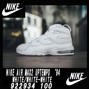NIKE AIR MAX2 UPTEMPO WHITE ON WHITEナイキ エア マックス2 アップテンポ|californiastyle