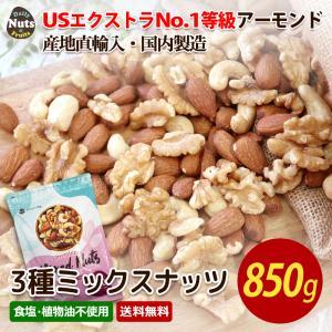 おつまみ ポイント消化 送料無料 ミックスナッツ 3種 850gくるみ アーモンド カシューナッツ ...