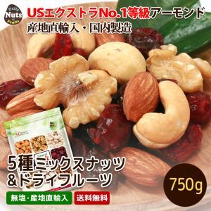 【名称】ナッツ&ドライフルーツ混合食品 【内容量】750g ※商品の特性上、重量に±1〜5%...