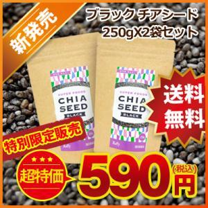 【名称】チアシード ブラック 【内容量】250g X 2袋セット ※商品の特性上、重量に±1〜5%ほ...