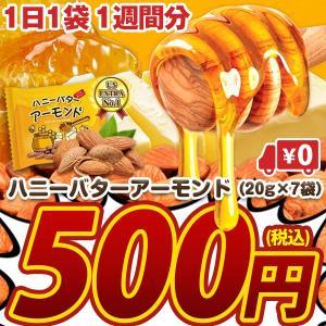 ポイント消化 送料無料 ハニーバターアーモンド 20g×7袋 US EXTRA No.1等級 ナッツ...
