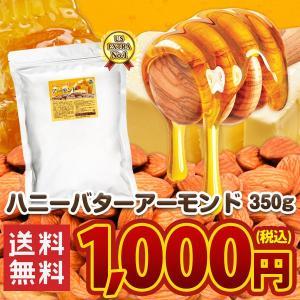 ポイント消化 送料無料 1000円ポッキリ ハニーバターアーモンド 350g  US EXTRA N...