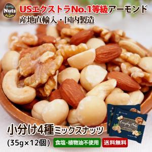 【名称】ナッツ混合食品 【内容量】525g(35g×15袋) ※商品の特性上、重量に±1〜5%ほどの...