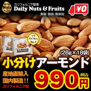 【送料無料・ポイント5倍】小分け 素焼きアーモンド(28g×...