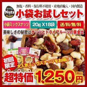 【名称】ナッツ混合食品 【内容量】360g(20g×18袋) ※商品の特性上、重量に±1〜5%ほどの...