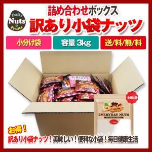 おつまみ 訳あり 小袋ナッツ詰め合わせボックス!激安 (約100〜130袋入りに小分け袋3枚まで!)...