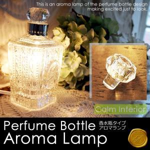 香水瓶デザイン アロマランプ(20W電球付) ギフト プレゼント おしゃれ 癒し calm-interior