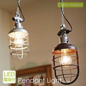 インターフォルム LED対応照明 ペンダントライト Bau/バウ LT-8252LED(LED電球付属) アンティークモダン インダストリアル おしゃれ ダイニング カフェ calm-interior