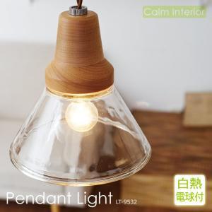 インターフォルム LED対応照明 ペンダントライト Berka/ベルカ LT-9532(白熱電球付属) ガラス製 おしゃれ 北欧 ダイニング カフェ calm-interior