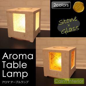 ストーン×ガラスアロマテーブルランプ