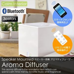 Bluetoothスピーカー搭載 アロマディフューザー 超音波振動加湿方式 ギフト プレゼント おしゃれ 癒し calm-interior