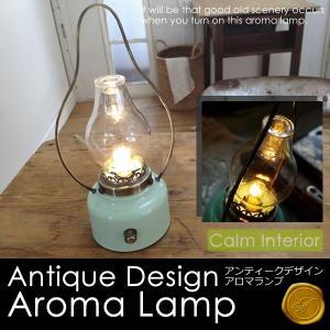 アンテーィクデザインアロマランプ