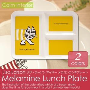 北欧デザイン リサラーソン メラミンランチプレート(イエロー) マイキー 猫 ネコ 食器 お皿 おしゃれ 子供用|calm-interior