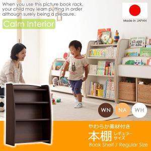 やわらか素材付き 本箱(レギュラーサイズ) 本棚 ブックシェルフ ラック フリーラック 収納 子供部屋 リビング 安全 おしゃれ|calm-interior