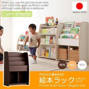 やわらか素材付き 絵本ラック(レギュラーサイズ) 本棚 本箱 絵本収納 子供部屋 リビング 安全 おしゃれ おかたずけ|calm-interior