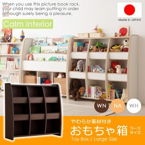 やわらか素材付き おもちゃ箱(ラージサイズ) おもちゃ収納 ラック 子供部屋 リビング 安全 おしゃれ おかたずけ|calm-interior