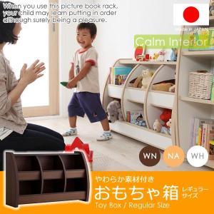 やわらか素材付き おもちゃ箱(レギュラーサイズ) おもちゃ収納 ラック 子供部屋 リビング 安全 おしゃれ おかたずけ|calm-interior
