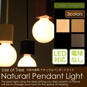 天然木製ソケットペンダントライト電球付属なし