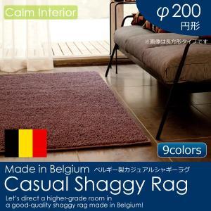 円形200cm 撥水加工 ベルギー製シャギーラグカーペット リビング おしゃれ|calm-interior