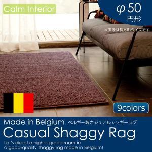 円形50cm 撥水加工 ベルギー製シャギーラグカーペット リビング おしゃれ|calm-interior