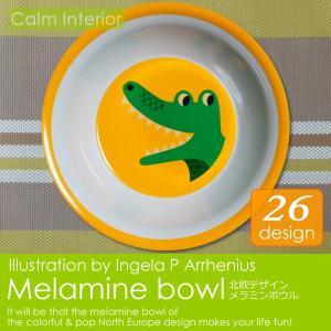 北欧イラスト インゲラ・アリアニウス メラミンボウル(ワニ) 子供用  食器 お皿 おしゃれ Ingela P Arrhenius|calm-interior