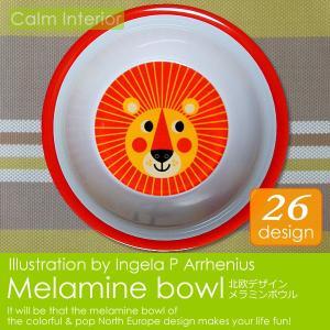 北欧イラスト インゲラ・アリアニウス メラミンボウル(ライオン) 子供用  食器 お皿 おしゃれ Ingela P Arrhenius|calm-interior