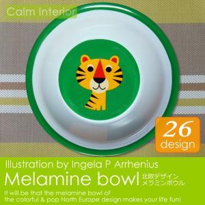 北欧イラスト インゲラ・アリアニウス メラミンボウル(トラ) 子供用  食器 お皿 おしゃれ Ingela P Arrhenius|calm-interior