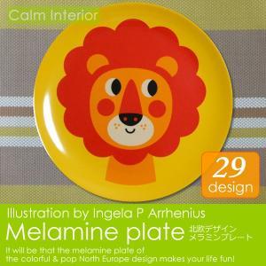 北欧イラスト インゲラ・アリアニウス メラミンプレート(ライオン2) 子供用  食器 お皿 おしゃれ Ingela P Arrhenius|calm-interior