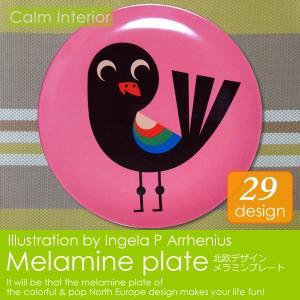 北欧イラスト インゲラ・アリアニウス メラミンプレート(ピンクバード) 子供用  食器 お皿 おしゃれ Ingela P Arrhenius|calm-interior