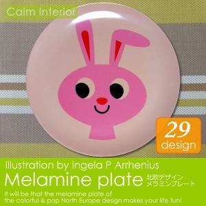 北欧イラスト インゲラ・アリアニウス メラミンプレート(ウサギ) 子供用  食器 お皿 おしゃれ Ingela P Arrhenius|calm-interior